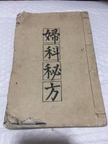 妇科秘方:光绪十四年直隶藩署重刊。