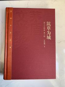 筑草为城  红茅+新中国70年小说  签名本
