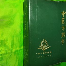 中医方药学(塑料软精装封面)