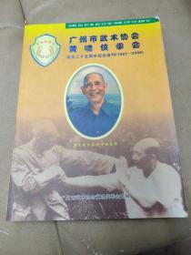 《广州市武术协会黄啸侠拳会成立二十周年纪念会刊》( 1983 - 2003)