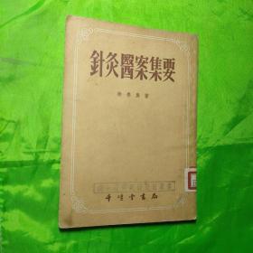针灸医案集要(湖北省医学院馆藏书)