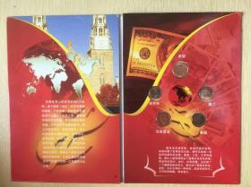 天下财富 世界小钱币珍藏册 含外国纸币5枚 硬币5枚