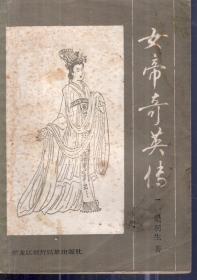 女帝奇英传.一、二、三、四.4册合售