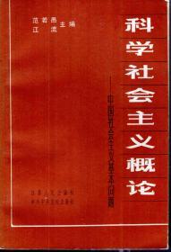 科学社会主义概论——中国社会主义基本问题