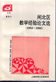闸北区教学经验论文选.1993-1995