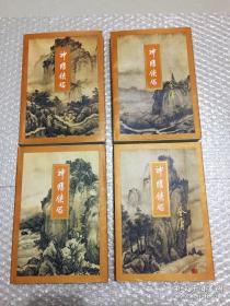 金庸武侠名著《神雕侠侣》(1-4)三联1994年1版1印