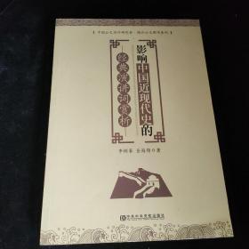 【欢迎下单!】中国公文写作研究会·精品公文图书系列:影响中国