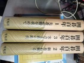 围棋百年(日文)