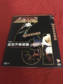 DVD,国产电影,731恐怖女体实验,内附海报。