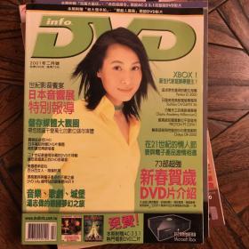 DVDinfo视听杂志2001.02(总15期)