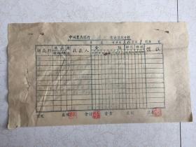 解放区汇票,民国38年9月中州农民银行洛阳行汇出日报,人民币与中州币1:3