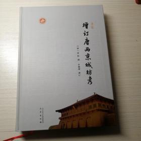 最新增订唐两京城坊考(李健超教师签名钤印本)