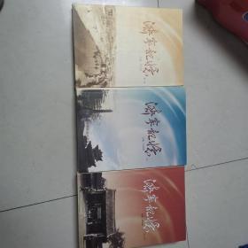 济宁记忆(全三册合售)