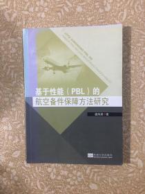 基于性能(PBL)的航空备件保障方法研究