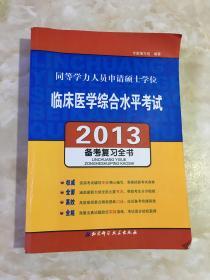2013同等学力人员申请硕士学位:临床医学综合水平考试备考复习全书