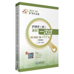 2021护理学(师)单科一次过 相关专业知识特训1000题