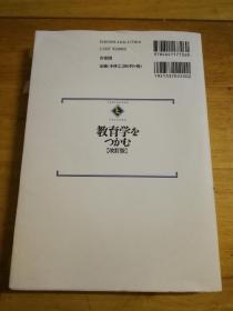 教育学をつかむ(改订版)日语原版