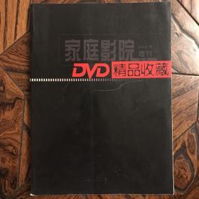 DVD精品收藏 家庭影院技术2002年增刊