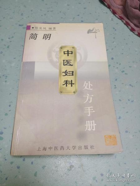 简明中医妇科处方手册