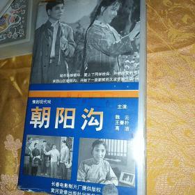 80年代 视频资料 录像带 朝阳沟 魏云主演