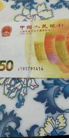 70纪念钞关门补号尾1414