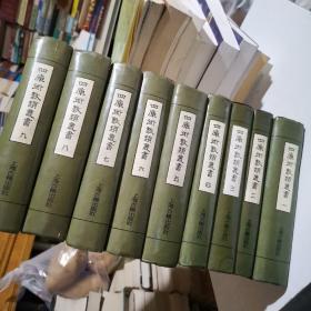 四库术数类丛书(全九册)私藏品好 同批次印刷