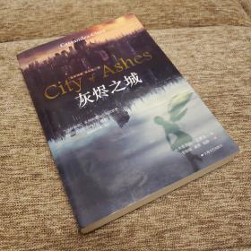 """灰烬之城:""""圣杯神器""""系列第二部"""