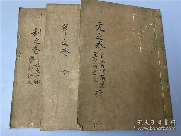日本古代弓道抄本三本,骨相筋道、七障之气、十脉、医师评定,弓术传抄本似乎融合了人体医学方面的原理