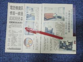 李翊君 彩页(2页3面)