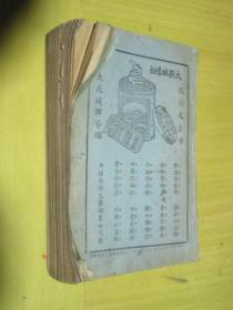 增订上海指南(中华民国十二年)