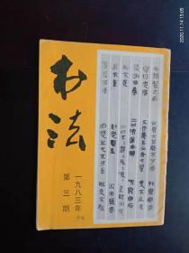 书法 1983.3  睡虎地秦简 陈恒安书法 明清篆刻 陈鸿寿  九品