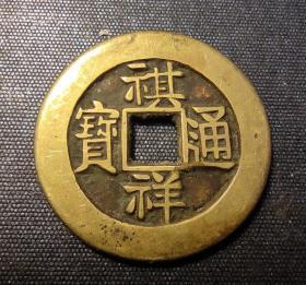 10839号  祺祥通宝  宝源局造