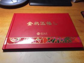 2017年中国银行发行《金鸡送福》金钞、银钞 韩美林设计