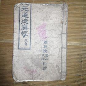 全网孤本《元元道德真经》一万县华盛印务公司代印。(中间有残)