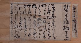 日本古代书迹,室町时代,越中守宛消息(手札),非常老,纸本,裱片,无裱装,品相一般,有水渍,尺寸整体36*19.5,内芯27*17。