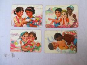 1977年年历日历片【友谊新篇 4张一套合售】