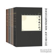 中国古典小说藏本精装插图本:晚清四大谴责小说(套装6册)