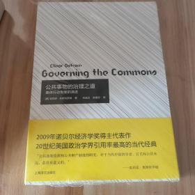 公共事物的治理之道:集体行动制度的演进