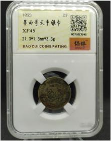 1950年墨西哥天平(鹰洋)银币(评级币)