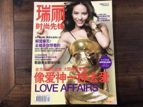 瑞丽时尚先锋 2008.2