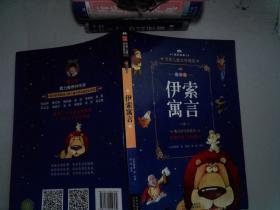 成长文库-世界儿童文学精选-拼音版-伊索寓言 拼音美绘本