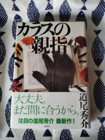 【签名钤印本】直木奖得主 日本新锐推理小说家 道尾秀介签名钤印 代表作《カラスの亲指》