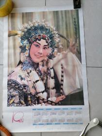 1980年历画 百花公主  1970年代一版一印