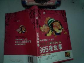 影响中国孩子一生的365夜故事