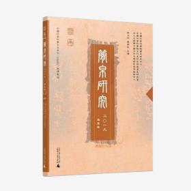 正版简帛研究2019(秋冬卷) 1册