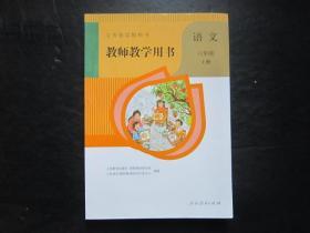 人教版小学语文教师教学用书六年级上册【附两张光盘】