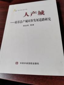 人产城 府谷县产城同步发展道路研究
