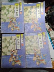 绝代双骄古龙作品集全4册
