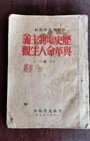 历史唯物主义与人生革命观 上册 52年版 包邮挂刷