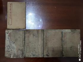 《增像全图三国志演义》(四册120回全)民国十二年版   上海元昌书局石印